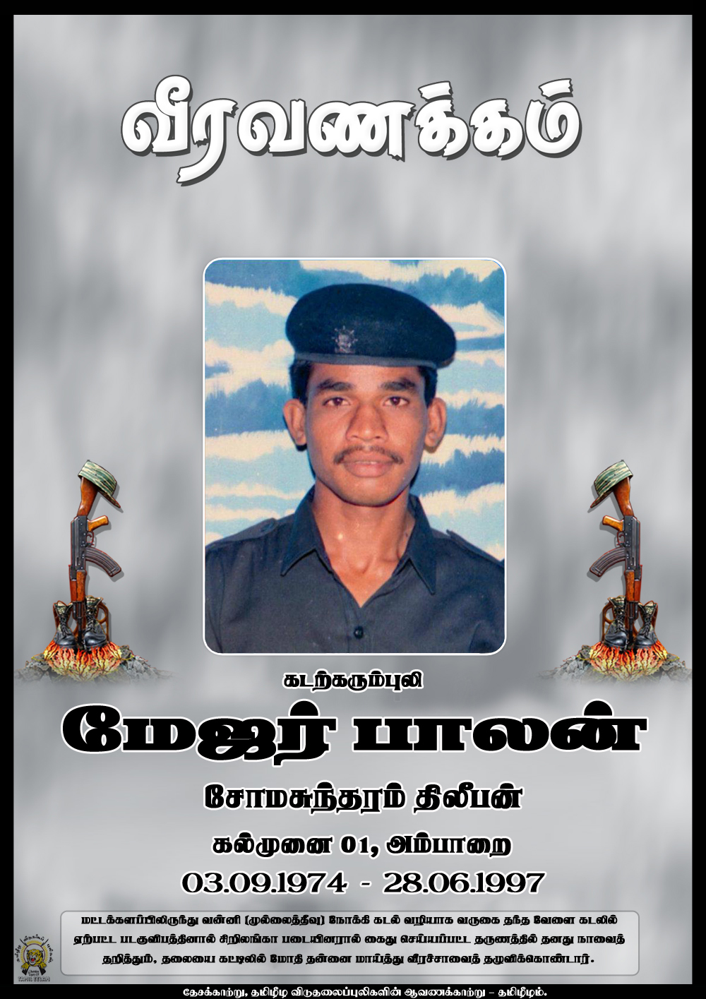 Sea Black Tiger Major Valavan Murugesu Uthayakumar Manipay Jaffna